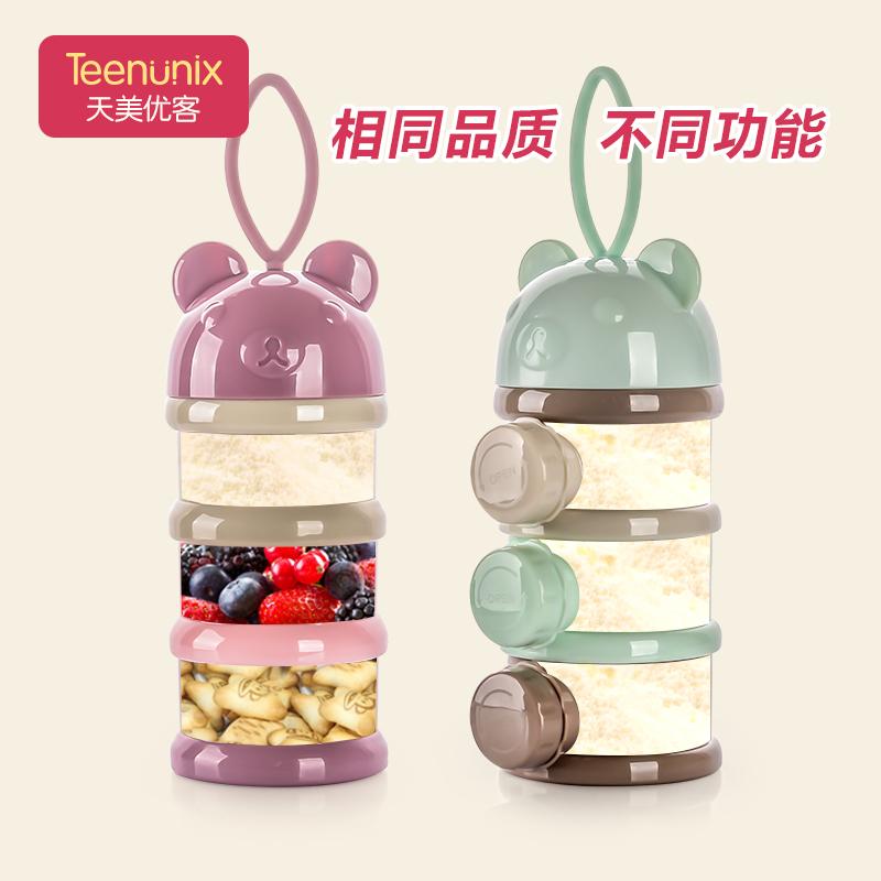 婴儿奶粉盒便携式外出奶粉罐大容量装奶粉宝宝分装盒迷你奶粉格