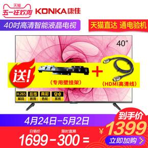 Konka/康佳 LED40S1 40英寸液晶电视机高清智能WIFI网络平板42 39