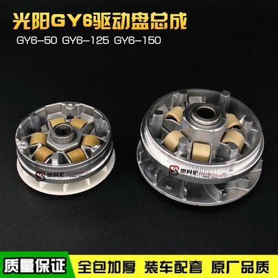 踏板摩托车配件豪迈GY6 50125150主动轮前皮带轮驱动盘离合器总成