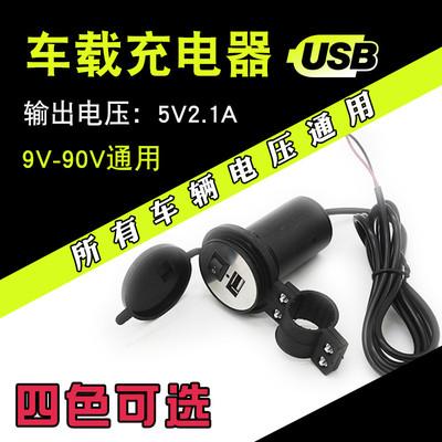 电动车摩托车车载手机充电器万能通用usb充电器防水改装12V48V60