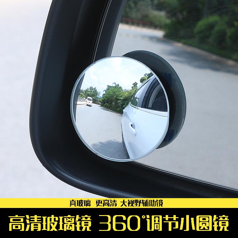 汽车用后视镜小圆镜360度可调 倒车盲点无边高清广角反光辅助镜子