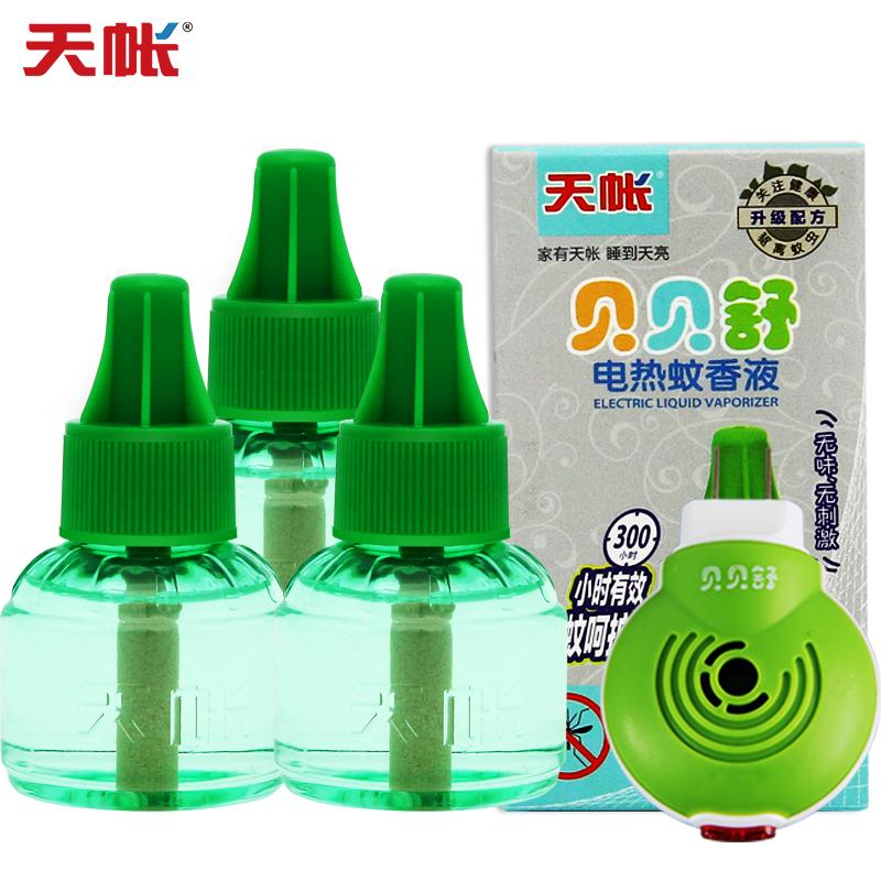天帐 蚊香液无味驱蚊液电热驱蚊水灭蚊液3瓶电蚊香液套装送加热器