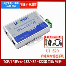 620 485串口服务器MODBUS网络串口服务器ut IP转RS232 宇泰TCP