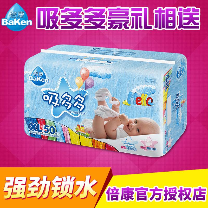 倍康纸尿裤XL码50片吸多多超柔透气干爽尿不湿宝宝婴儿尿布湿
