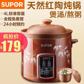 苏泊尔电炖锅紫砂锅4L家用BB煮粥煲汤陶瓷可预约全自动3-4-5-6人