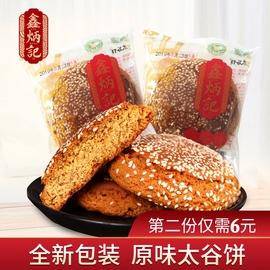 鑫炳记原味太谷饼整箱山西好吃的零食包邮零食特产糕点面包点心图片