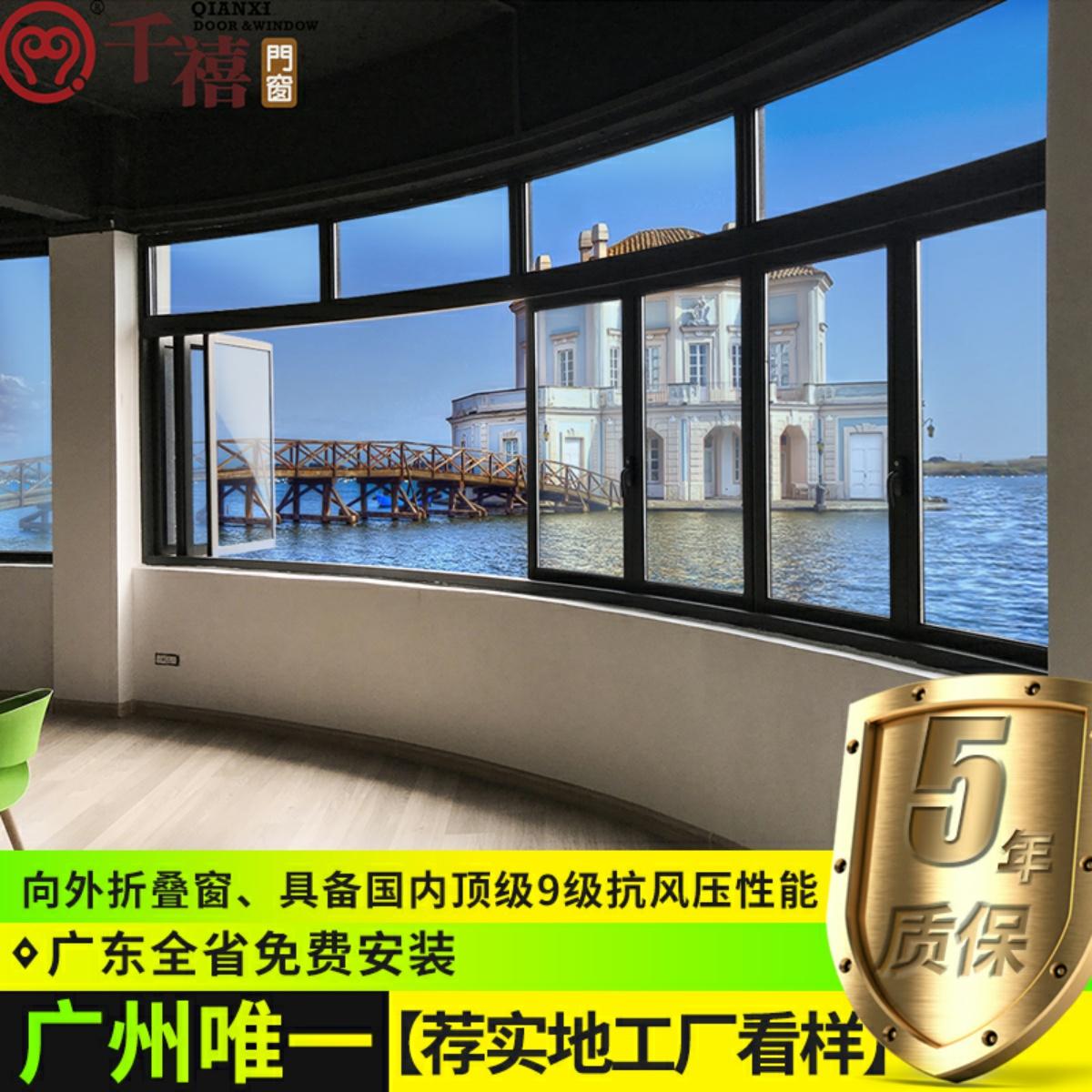 外开美式封阳台窗全开折叠窗无框窗窄框落地窗铝合金推拉窗一Z4
