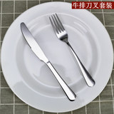 Stainless steel steak knife and fork spoon Western cutlery steak knife and fork Western cutlery piece suit round steak