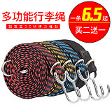 Battery car trunk rope strap motorcycle binding rope elastic rope bicycle elastic with hook luggage rope