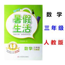 暑假生活 中国品牌教辅TOP榜 三3年级数学暑假作业 人教版 三3年级 数学 小学暑假作业 江西高校出版社