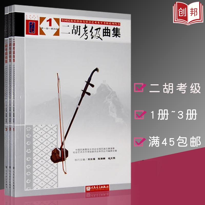 刘长福正版二胡二胡考级123册二胡曲谱