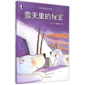 Z正版满48包邮雪天里的秘密(精)/小熊绒绒暖心绘本 (比)G.V.西纳顿|译者:西安曲江培豪出版传媒有限公司 少儿文学