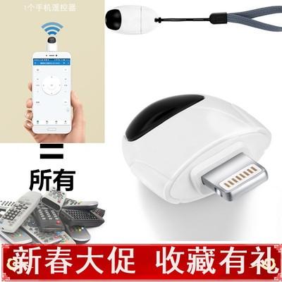 手机万能红外遥控器安卓小米三星OPPO通用学习型OTG发射器