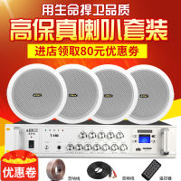 AIBUZ YLD-417 ceiling sound set ceiling ceiling radio amplifier background music speaker speaker