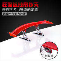 Car mini tail modification free punching carbon fiber texture Universal personality creative decoration miniature small tail