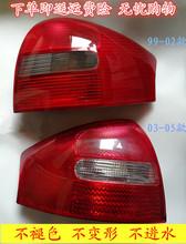 老款奥迪A6C5 99-05年 02/03款后尾灯壳 刹车灯后转向灯 倒车灯罩