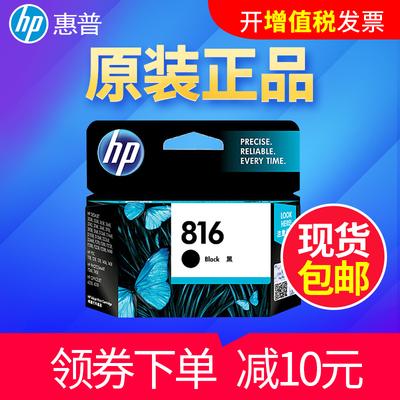 HP惠普816原裝墨盒C8816A 817墨盒F2188 F388 4308打印機墨盒品牌排行