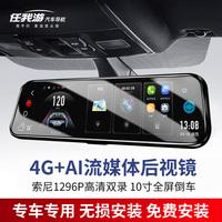 任我游L70新款汽车流媒体后视镜行车记录仪高清夜视前后双录全景