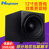 Noytson/Rand Sound S013 Home Theater 12-inch Active Subwoofer Passive Cannon Super Bass