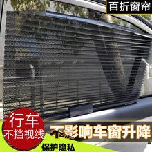 车载窗帘侧窗遮阳帘 车用侧窗防晒窗帘可伸缩 太阳挡隐私窗帘