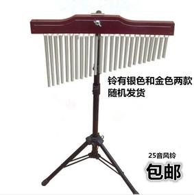 包邮 奥尔夫打击乐器25音风铃 东方爱婴教具 乐队伴奏音树 带支架