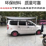 Car side tent car side awning roof car side car canopy sunscreen windproof rain shelter car rear car side tent