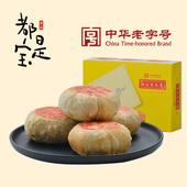 上海老大房鲜肉月饼干菜豆沙火腿苔菜混搭现烤真空老字号礼盒顺丰