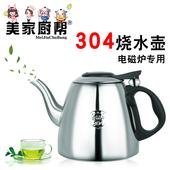 美家厨帮烧水壶304不锈钢 加厚电磁炉水壶茶壶平底功夫小茶壶茶具