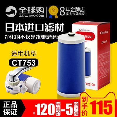 日本进口家用直饮厨房过滤器三菱可菱水净水器CT753过滤芯XTC2100旗舰店网址