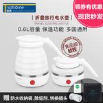 nathome/北欧欧慕 NSH0603 折叠旅行电热水壶迷你便携家用烧水壶