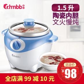 中亲bb煲婴儿电粥锅宝宝电饭煲陶瓷辅食煲煮粥锅儿童电饭煲1.5升