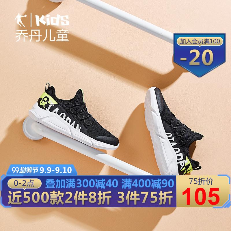 喬丹男童運動鞋童鞋中大童鞋子2019新品兒童小學生跑步鞋男童鞋