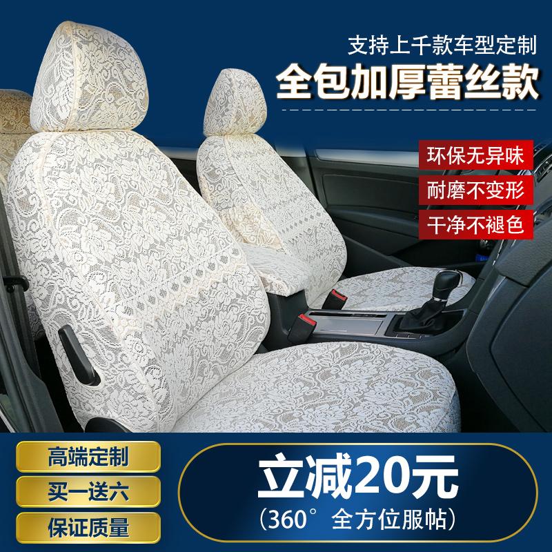 夏季新款专车专用加厚布艺蕾丝座套全包围汽车坐垫套车套椅套速腾