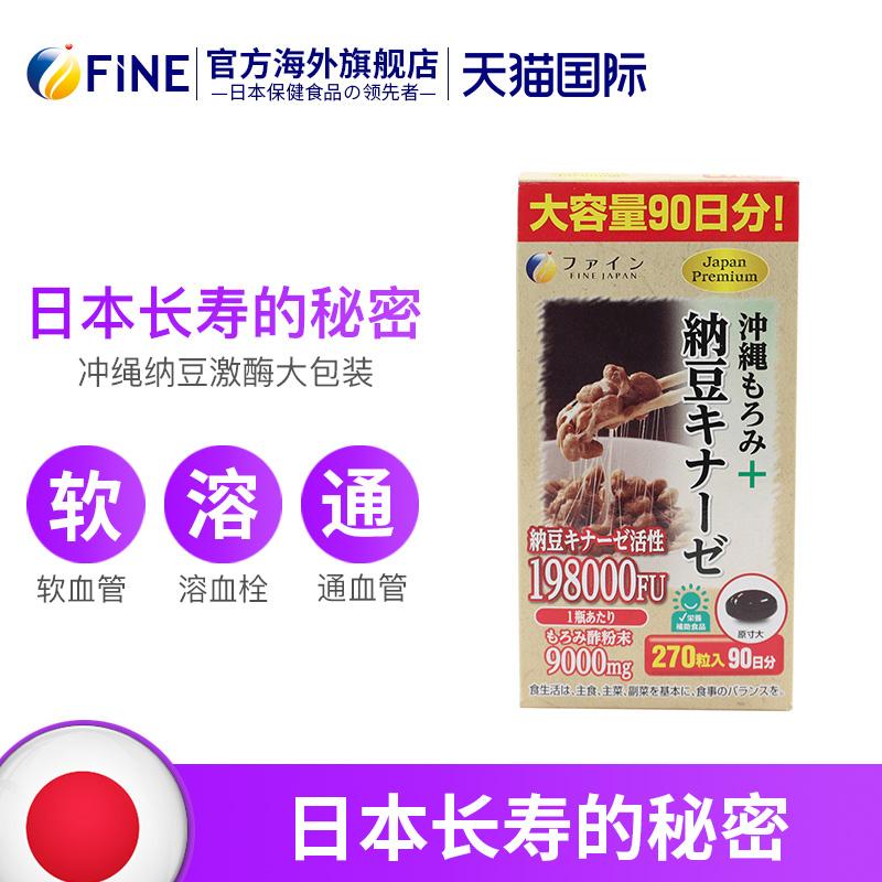 fine日本冲绳纳豆激酶胶囊270粒正品降血脂降三高中老年保健品Y