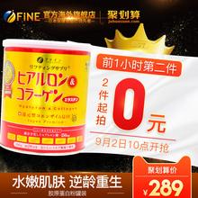 嫩肤皮肤紧致还原型抗衰老 fine女人胶原蛋白粉肽肽粉口服日本正品图片
