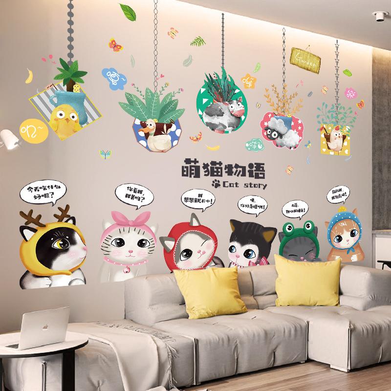 猫咪卧室温馨创意女生房间装饰品墙壁布置墙贴纸贴画宿舍墙纸自粘
