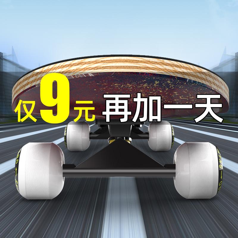 涛健滑板滑板车