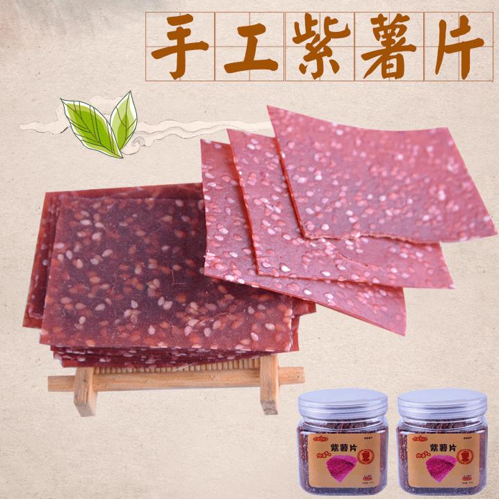 份包邮 2 手工零食小吃 220g 湖南平江农家自制超薄红薯片芝麻紫薯片