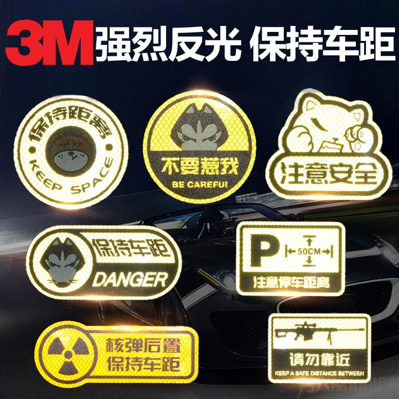 3M保持车距卡通车贴夜间注意安全反光贴汽车装饰遮挡划痕请勿靠近