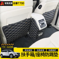 Zotye T700 seat kick mat 2017 T700 special seat back protection armrest box protective interior modifications