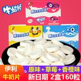 伊利牛奶片160粒袋装 六一儿童节干吃牛奶片内蒙古特产奶贝零食批