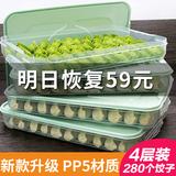 饺子盒速冷冻家用冰箱收纳多层保鲜盒分格托盘厨房食品食物盒神器