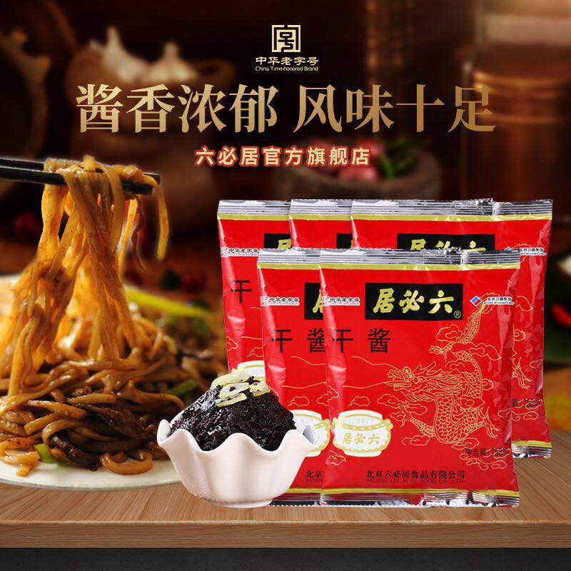 北京拌面醬