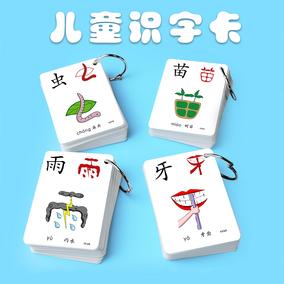 幼儿宝宝识字卡片0-3-6岁学龄前儿童汉字早教直印认字卡识字卡