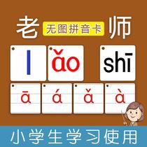小学生一年级汉语拼音卡片字母表声母韵母整体认读音节教材全套