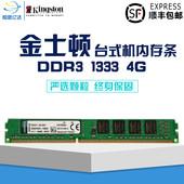 金士顿4G 1333 DDR3三代电脑台式机内存条 双面支持老主板 兼容2G