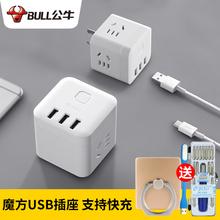 公牛usb插座智能魔方多功能充电插排电源转换器家用立式排插线板