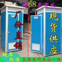 户外移动厕所景区移动厕所卫生间整体成品厕所成品移动厕所厂家