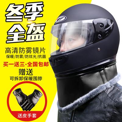 摩托车头盔男电动车头盔女四季全盔冬季防雾全覆式电瓶车安全帽