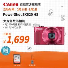 [旗舰店]Canon/佳能 PowerShot SX620 HS 数码相机